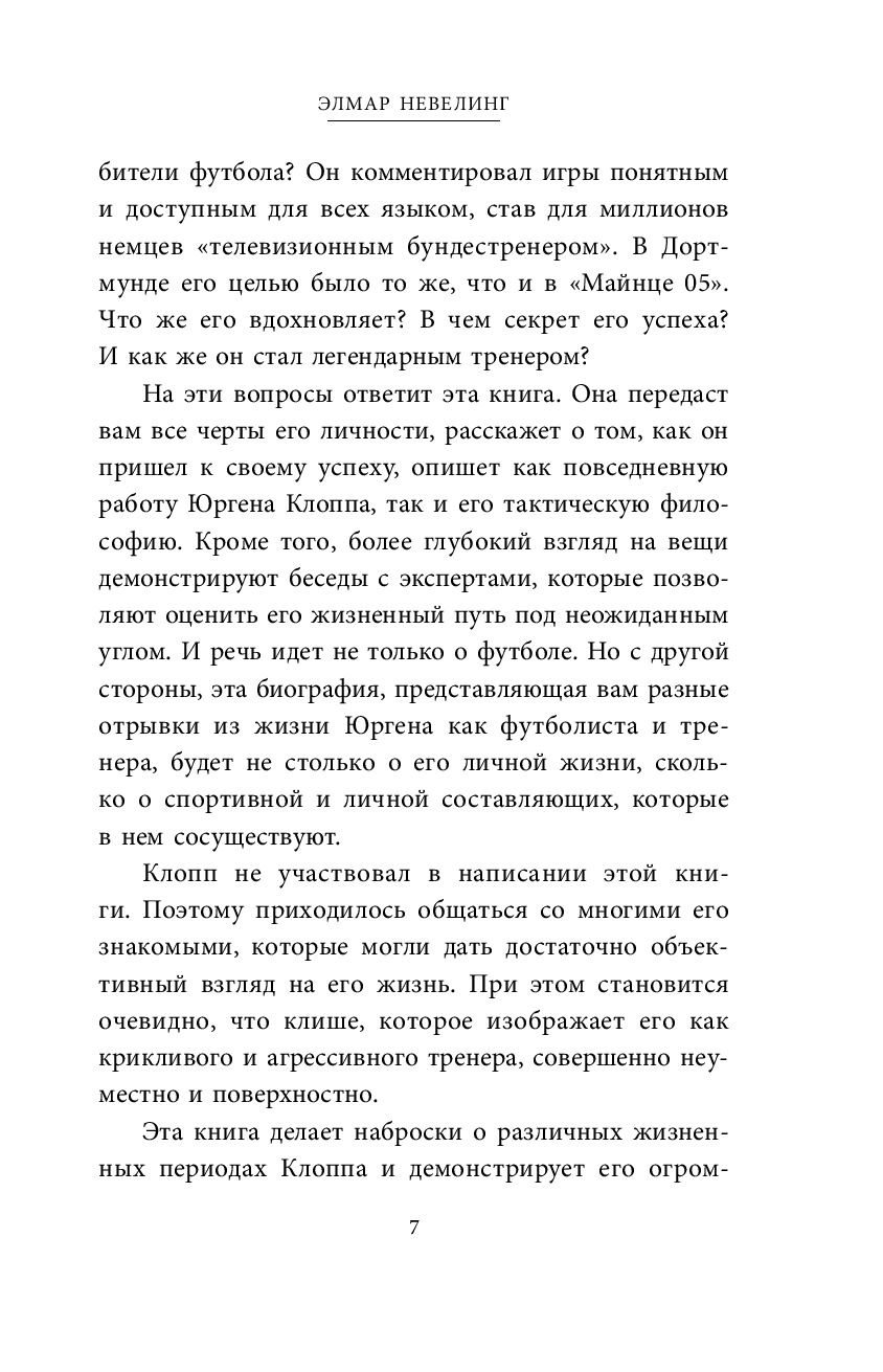 книга юргена клоппа