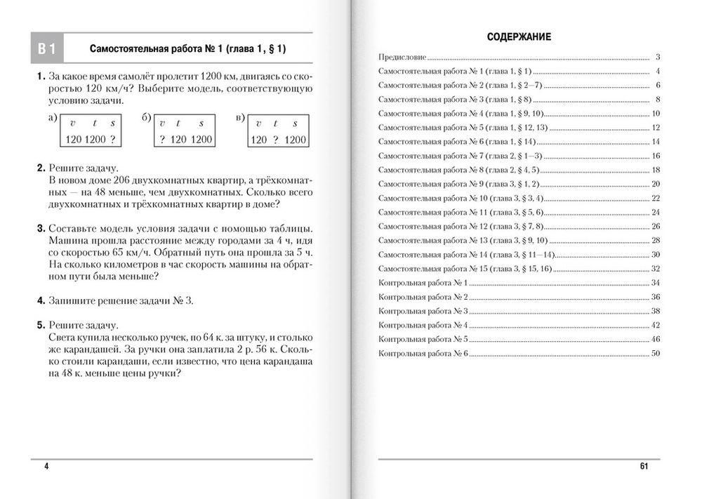 Решить задачу по условию 5 класс бесплатно задачи на части 5 класс с решениями