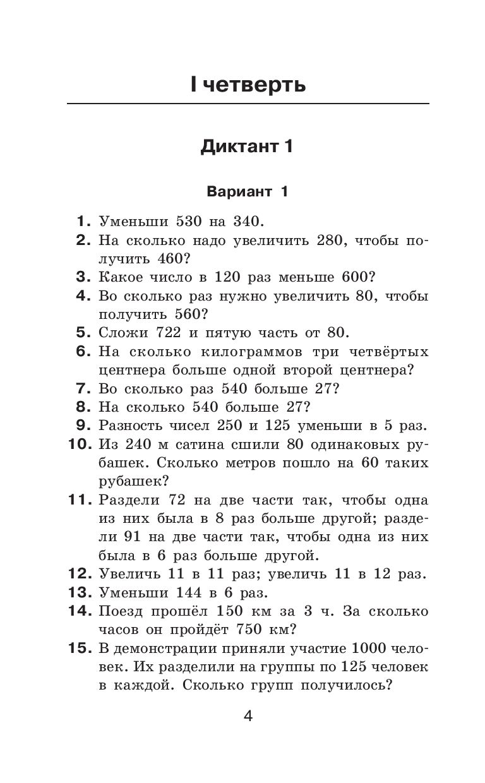 Математический диктант 4 класс