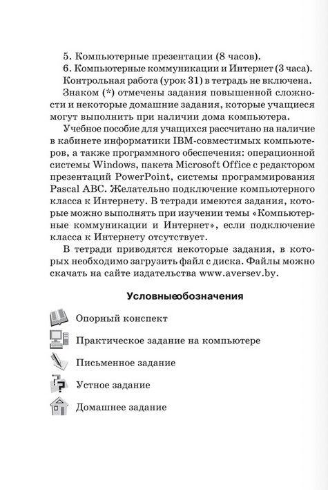 Решебник по информатике для рабочей тетради л.г овчинникова 9 класс