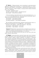 Полный курс английского языка. Учебник-самоучитель — фото, картинка — 13