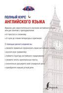 Полный курс английского языка. Учебник-самоучитель — фото, картинка — 15