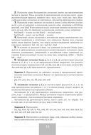 Полный курс английского языка. Учебник-самоучитель — фото, картинка — 9