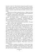 Эдуард Асадов. Избранное — фото, картинка — 2