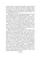 Эдуард Асадов. Избранное — фото, картинка — 3