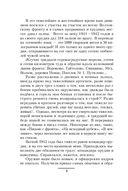 Эдуард Асадов. Избранное — фото, картинка — 4