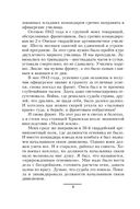 Эдуард Асадов. Избранное — фото, картинка — 5