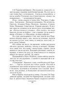 Эдуард Асадов. Избранное — фото, картинка — 6