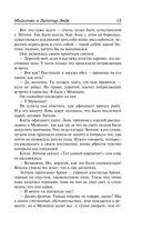 Убийство в Леттер-Энде. Приют пилигрима — фото, картинка — 11