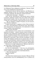 Убийство в Леттер-Энде. Приют пилигрима — фото, картинка — 7