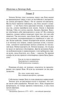 Убийство в Леттер-Энде. Приют пилигрима — фото, картинка — 9