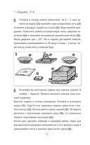 Календарь садовода и цветовода в иллюстрациях. Что, когда и как делать в саду — фото, картинка — 12
