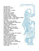 Стихи, сказки в рисунках А. Сазонова — фото, картинка — 15
