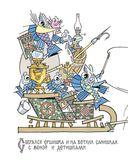 Стихи, сказки в рисунках А. Сазонова — фото, картинка — 10