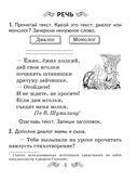 Русский язык. 2 класс. Рабочая тетрадь — фото, картинка — 1