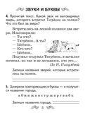 Русский язык. 2 класс. Рабочая тетрадь — фото, картинка — 3