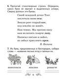 Русский язык. 2 класс. Рабочая тетрадь — фото, картинка — 4