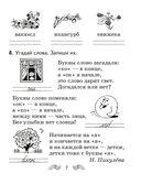 Русский язык. 2 класс. Рабочая тетрадь — фото, картинка — 5