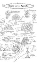 Крольчонок Миа, или Ключи зимы — фото, картинка — 7