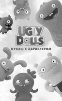 Ugly Dolls. Куклы с характером. Официальная новеллизация — фото, картинка — 1
