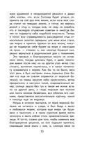 Робинзон Крузо — фото, картинка — 12
