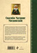 Спасибо Матроне Московской — фото, картинка — 16