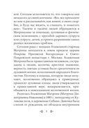 Спасибо Матроне Московской — фото, картинка — 6
