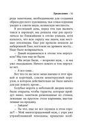 Кружение эха (м) — фото, картинка — 10