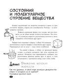 Химия — фото, картинка — 4