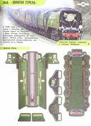 Поезда. Детальная история — фото, картинка — 1