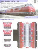 Поезда. Детальная история — фото, картинка — 2