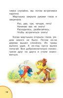38 попугаев. Сказки для маленьких детей — фото, картинка — 14