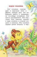 38 попугаев. Сказки для маленьких детей — фото, картинка — 10