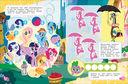 Мой маленький пони. Игры, задания и аппликации (фиолетовая) — фото, картинка — 1