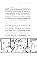 Орфей курит Мальборо — фото, картинка — 11