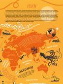 Реки. Путешествие к океану сквозь страны и континенты — фото, картинка — 2