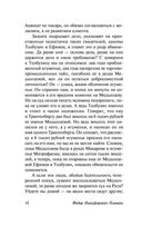 Избранные речи (м) — фото, картинка — 13