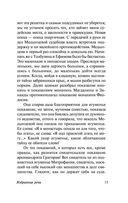 Избранные речи (м) — фото, картинка — 14