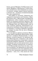 Избранные речи (м) — фото, картинка — 9