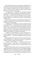 Приключения Оливера Твиста — фото, картинка — 11
