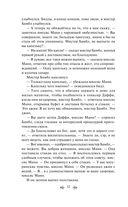 Приключения Оливера Твиста — фото, картинка — 12