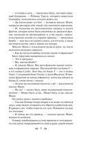 Приключения Оливера Твиста — фото, картинка — 13