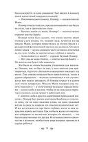 Приключения Оливера Твиста — фото, картинка — 14
