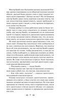 Приключения Оливера Твиста — фото, картинка — 15