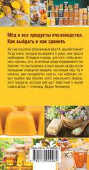 Мёд и все продукты пчеловодства. Как выбрать и как хранить — фото, картинка — 6