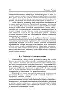 История России с древнейших времен до наших дней — фото, картинка — 11