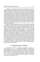 История России с древнейших времен до наших дней — фото, картинка — 12