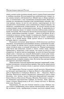 История России с древнейших времен до наших дней — фото, картинка — 14