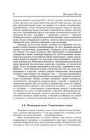 История России с древнейших времен до наших дней — фото, картинка — 7