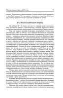 История России с древнейших времен до наших дней — фото, картинка — 10